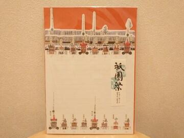 新品未使用レターセット★京都・祇園祭のレターセット