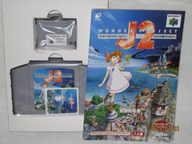 新品 レア任天堂64ソフト ワンダープロジェクトジェイツー < ゲーム本体/ソフトの