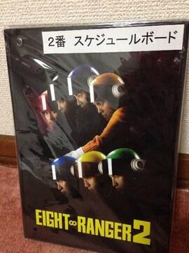 関ジャニ∞ エイトレンジャー★スケジュールボード★