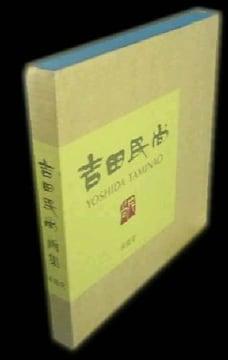 画集 吉田民尚 謹呈署名 求龍堂 1997年 定価28000円
