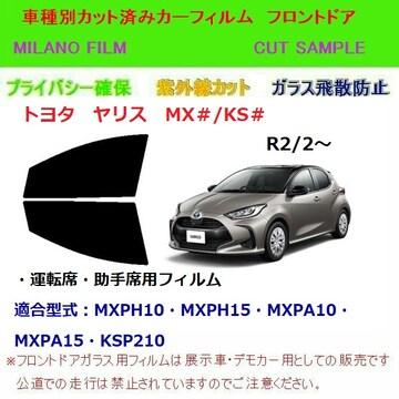 トヨタ ヤリス MX#/KS# カット済みカーフィルム フロントド