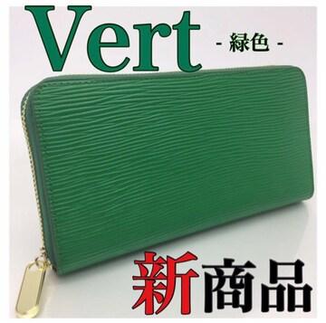 新作品  今年金運UP緑 ドイツタンナーの本革 牛革/長財布