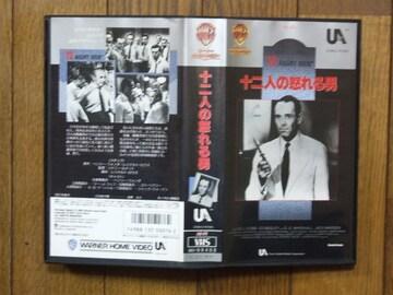 VHS 映画「十二人の怒れる男」中古!