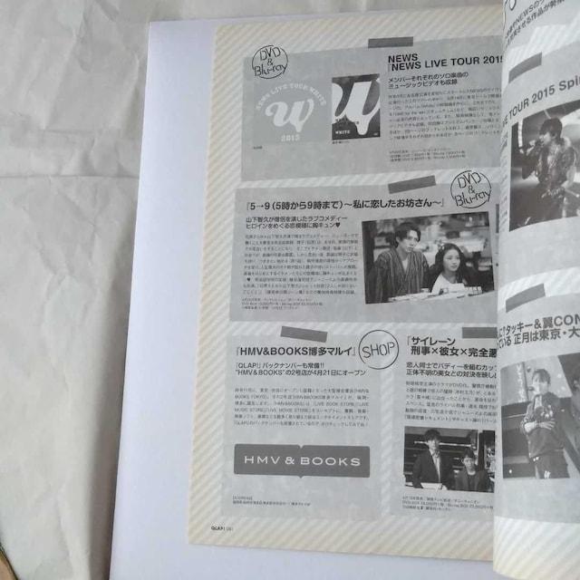 QLAP!2016年5月号伊野尾慧山田涼介ジェシーSnow ManSexy Zone < タレントグッズの