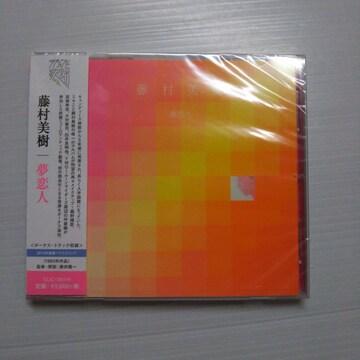 藤村美樹『夢恋人』リマスター&ボートラ追加再発盤(廃盤)