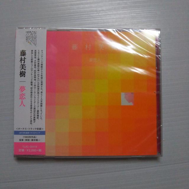 藤村美樹『夢恋人』リマスター&ボートラ追加再発盤(廃盤)  < タレントグッズの