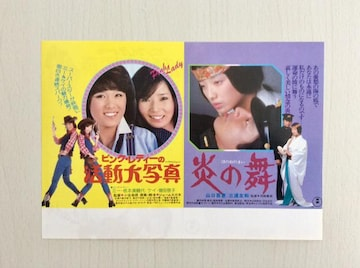 映画チラシ『ピンクレディーの活動大写真』!