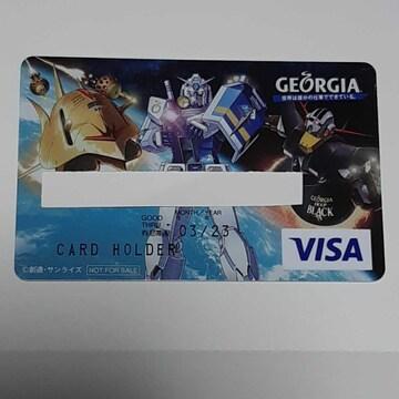 ジョージア ガンダム VISAギフトカード