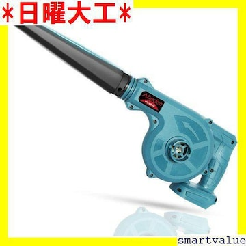 日曜大工 限定ブランド 青い 自社製造 充電式ブロワー 17
