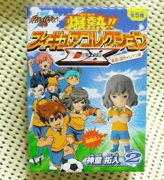 イナズマイレブンGO! 爆熱!!フィギュアコレクションDX  神童拓人 新品 即決