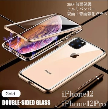 iPhone12 iPhone12Pro アルミバンパー アルミ  強化ガラス