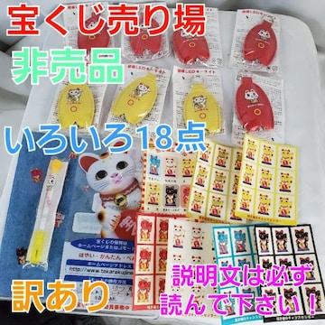 込み★宝くじ販売店限定非売品★グッズいろいろ18点set★訳あり