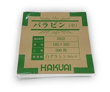 薬包紙(パラピン) 2022-000 中 1包(500枚入)