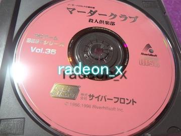 レア⇒ディスクのみ⇒PCゲームBest Vol.35 マーダー・クラブ