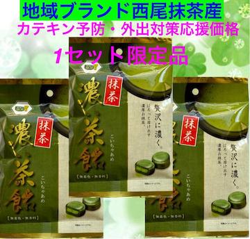 【送料無料1セット限定】濃い茶飴【地域ブランド西尾抹茶産】3袋