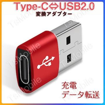 Type-C usb変換アダプター  データ転送 充電でき