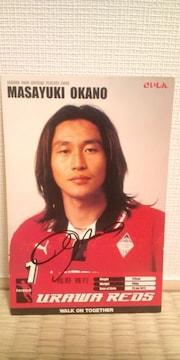 2000 岡野雅行 直筆サイン ポストカード