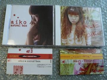 aiko/インディーズCD【astral box&ガーリーGIRLIE】2枚set他出品