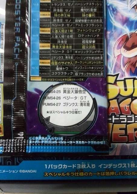 スーパードラゴンボールヒーローズアルティメットブースターパック超戦士集結セットno. 9 < トレーディングカードの