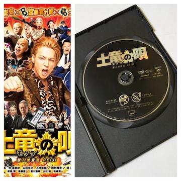 DVD 土竜の唄 潜入捜査官REIJI★生田斗真★