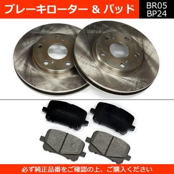 ★ブレーキローターパッド エスティマ  【BR05-BP24】