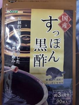 国産すっぽん黒酢