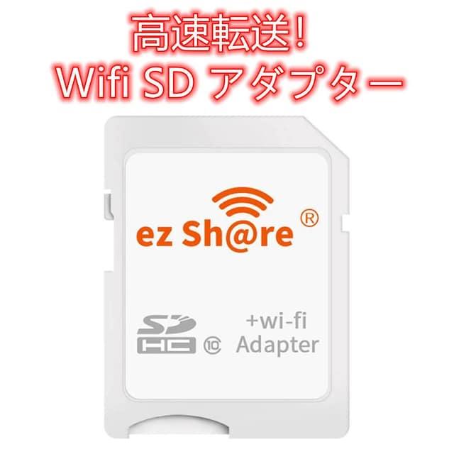 C028 ezShare Wi-Fi機能搭載 SD 変換アダプター  < 家電/AVの
