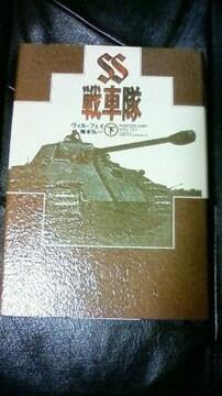 SS戦車隊 下 大日本絵画