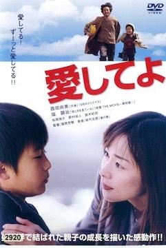 ■-d-.感動ドラマ![愛してよ]西田尚美 松岡俊介  DVD
