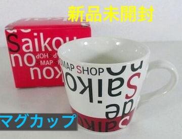 未開封☆SMAP SHOP Saikou de Saikou no Smap★マグカップ