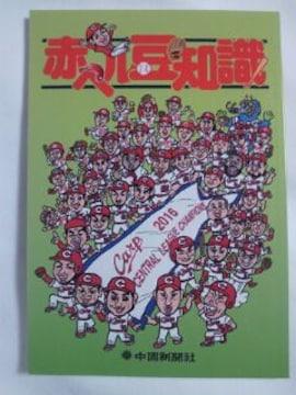 プロ野球 広島 東洋 カープ 赤ヘル豆知識 中国新聞社 本 ブック BOOK