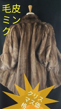 超特価★高級毛皮★色&デザイン素敵ミンクコート!