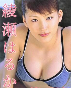◆綾瀬はるか DVD