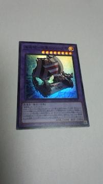 遊戯王 WPP1版 海造賊−双翼のリュース号(スーパー)