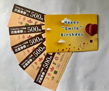 ワタミ系お食事券2500円分