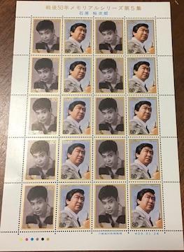 戦後50年メモリアルシリーズ第5集 石原裕次郎 80円切手×20枚