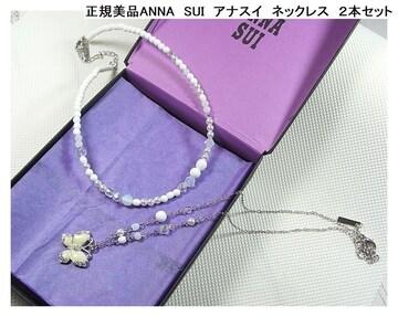500スタ★正規美品2本セットANNA SUI アナスイ ネックレス