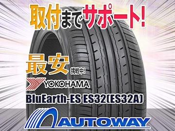 ヨコハマ BluEarth-ES ES32(ES32A) 235/45R17インチ 4本