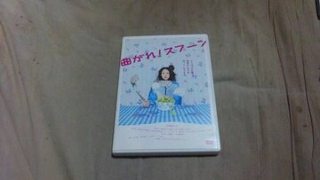 【DVD】曲がれスプーン 長澤まさみ