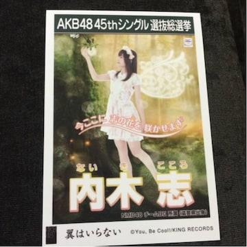 NMB48 内木志 翼はいらない 生写真 AKB48