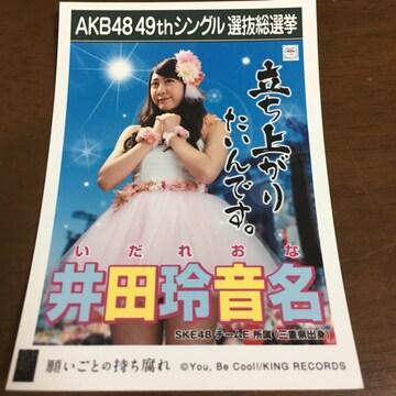 SKE48 井田玲音名 願いごとの持ち腐れ 生写真 AKB48