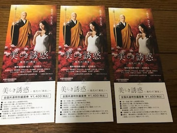 美しき誘惑〜現代の「画皮」〜全国特別鑑賞券1400円(税込)3枚