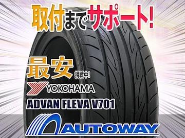 ヨコハマ ADVAN FLEVA V701 195/40R17インチ 4本