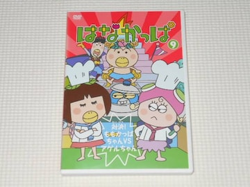 DVD★はなかっぱ 9 レンタル用