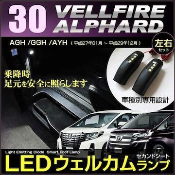アルファード ヴェルファイア 30/35系 LED スマートフットラ