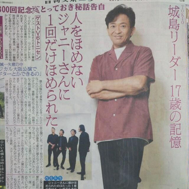 TOKIO城島茂◇日刊スポーツ 2019.8.31 Saturdayジャニーズ  < タレントグッズの
