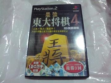 【PS2】東大将棋4