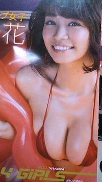 菜乃花隔月・不定期発売のグラビア雑誌13冊からの切り抜き