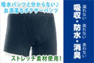 ボクサーパンツDX(男性用・軽失禁ショーツ)Mサイズ3枚