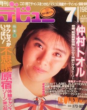 立花理佐・中村由真…【月刊デビュー】1987年7月号